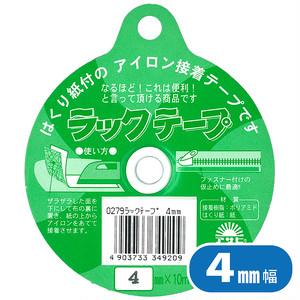 【4mm幅】ラックテープ