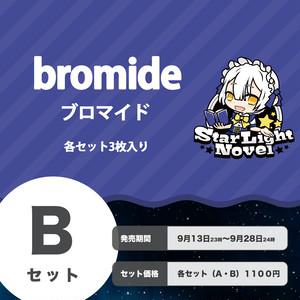 【ブロマイド(デート編)】スターライトノベル Bセット