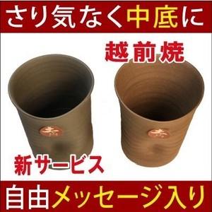 【茶色系】名入れサプライズ中底に自由メッセージ入り越前焼焼酎カップ(土ごころ)プレゼントギフト贈り物 陶器酒器
