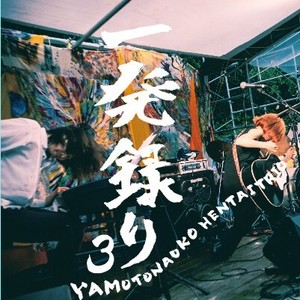 【CD】一発録り 3