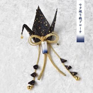 七夕織り鶴ブローチ【夜空ネイビー】 <ブローチ&クリップタイプ>