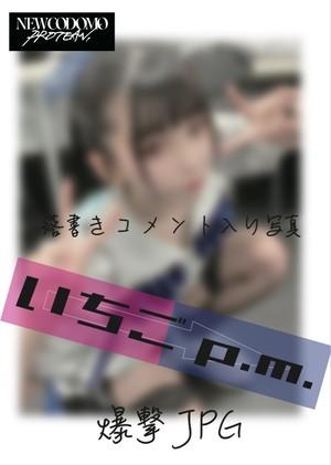 NEW CODOMO PROTEAN衣装チェンジJPG_いちごp.m.(アップ)