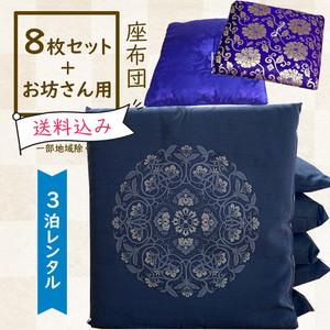 レンタル座布団  8枚+お坊さん用1枚セット【古代紬/深縹色】