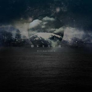 MACKA-CHIN『静かな月と夜』(CD)