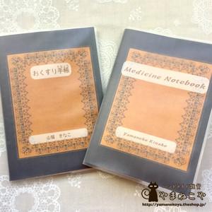 おくすり手帳カバー 洋古書2