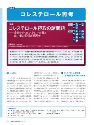 2016年5月号/特集2/近藤 和雄 氏