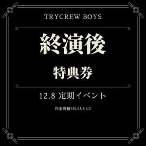 【TRYCREW BOYS終演後】 12/8 定期イベント