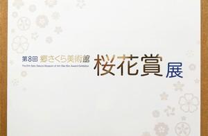 第8回 桜花賞展 図録