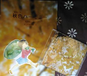 「秋色ハーモニー」セット