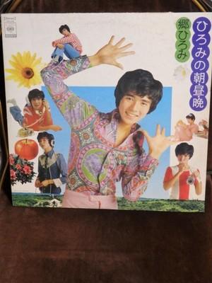 【希少・盤難ありにつき大特価】郷ひろみ /ひろみの朝・昼・晩  1974年 LP