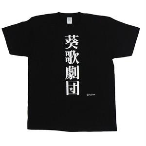 富士葵 葵歌劇団Tシャツブラック