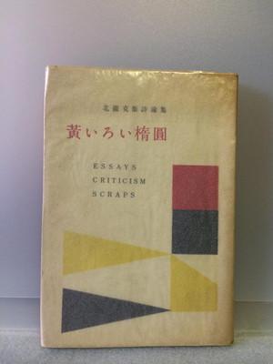 北園克衛詩論集 黄いろい楕圓