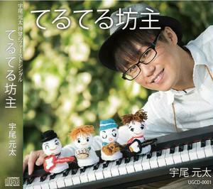 1st CD「てるてる坊主」(宇尾元太名義)