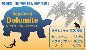 純国産ミネラル【レップコーラル・ドロマイト:Rep-Coral Dolomite】限定生産品
