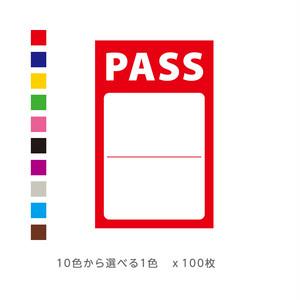 サテン スタッフパスシール[PASS/パス]100枚 [10色から選べる][繊維用] (P4431-)