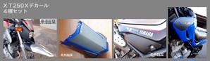 XT250X用 デカール4種セット カーボン調
