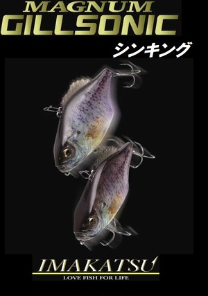 IMAKATSU / マグナムギルソニック 3Dリアリズム  シンキング
