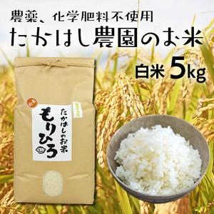 【送料込】新米 農薬、化学肥料不使用コシヒカリ5㎏白米