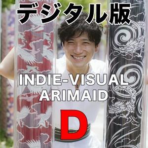 【デジタル版】INDIE-VISUAL ARIMAID (D)