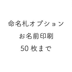 【命名札オプション】お名前印刷50枚まで