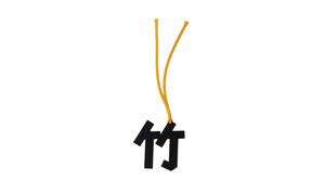 モリサワ × 活字ブックマーカー(竹/竹)