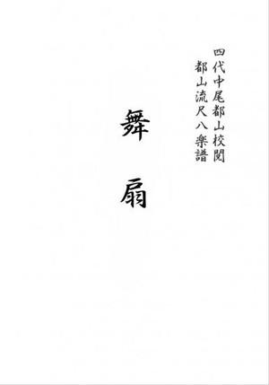 T32i640 舞扇(のむら せいほう/楽譜)