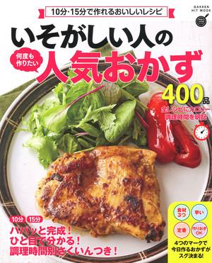 いそがしい人の 何度も作りたい人気おかず400品 本 ブック 料理 レシピ