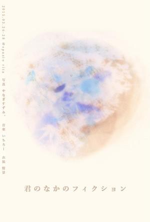 【CD+写真図録】君のなかのフィクション 作品集