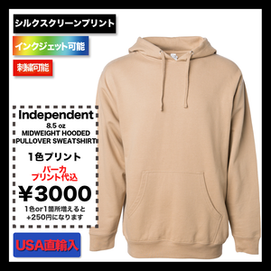Independent 8.5 oz MIDWEIGHT HOODED PULLOVER SWEATSHIRT (品番 SS4500)