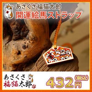 あさくさ福猫太郎開運絵馬ストラップ
