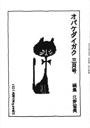 オバケダイガク 3月号 2015年3月17日発行