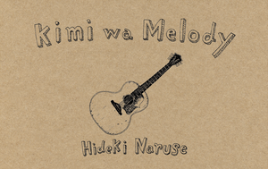 【限定カセット!】Kimi wa Melody / 成瀬英樹  (カセットテープ)