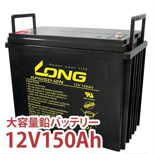 台湾LONG社製 大容量鉛ディープサイクルバッテリー 12V150Ah