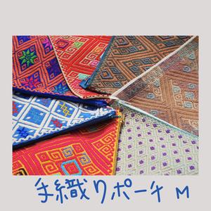 手織りポーチ マチなし medium ※全8種
