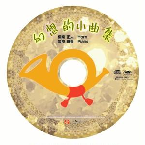 幻想的小曲集(CD)