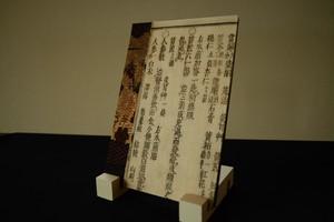 古文書と古布の note