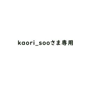 kaori_sooさま専用