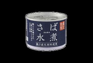【数量限定】銚子産生原料使用さば水煮(1缶)