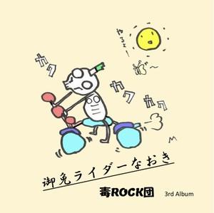 毒ROCK団 3rd Album 【御免ライダーなおき】