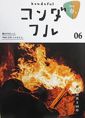 コンダフル6