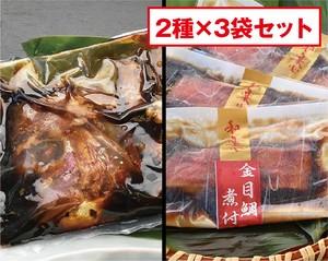 煮魚セット 各3袋(全2種)