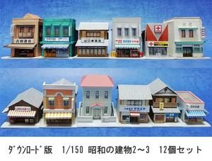 (ダウンロード版) ペーパークラフトで作る「昭和の建物2~3」12個セット(Nゲージ・サイズ)