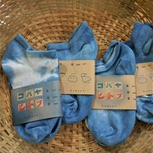 藍染こば屋 / 藍染のくるぶしソックス(お子様サイズ)