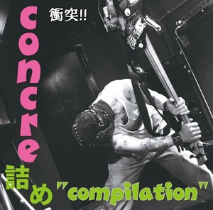 """concre詰め """"compilation"""" (CD)"""