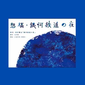 「想稿・銀河鉄道の夜」公演パンフレット