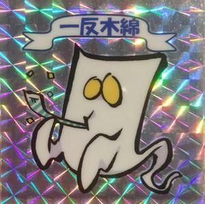 【CHiYoRi】91 妖怪シール・一反木綿