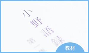 小野語録 第一集