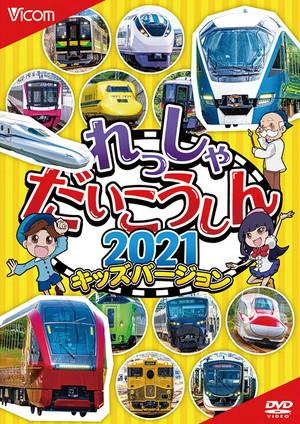 『お子様向け鉄道DVD2巻セット』特典:2021鉄道カレンダー