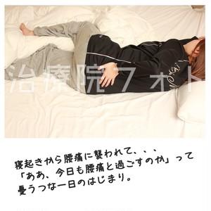 寝起き3 憂うつな腰痛
