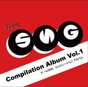 SNGコンピレーションアルバム~vol.1~